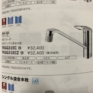 toto台付シングルレバー混合栓 取付込み