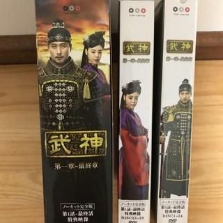 武神DVD
