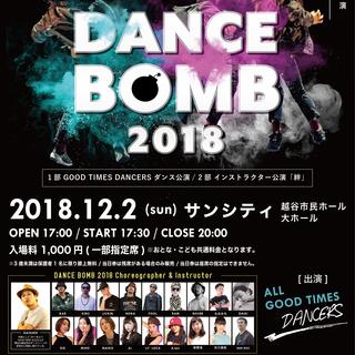 ダンス公演 DANCE BOMB2018