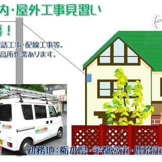 CATV宅内・屋外工事見習い|正社員募集|栃木県内