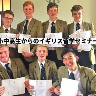 小中高生のための英国留学セミナー/子供英語体験レッスン in 梅田