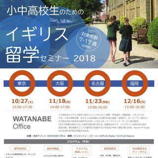 小中高生のための英国留学セミナー/子供英語体験レッスン in 梅田 - 大阪市