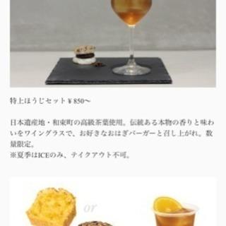 日本茶を楽しむ会