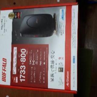 無線LAN親機 バァファロー1733+800