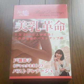 美乳革命 戸瀬恭子のバストドレナージュ DVD&冊子