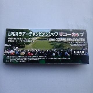 女子ゴルフツアーファイナル リコーカップ観戦チケット