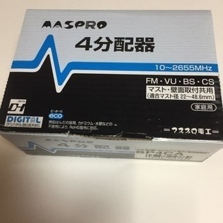 マスプロ 4分配器 新品