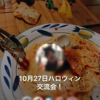 郡山で遊び隊!!10月27日交流会開催!!