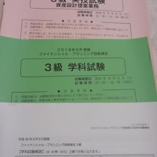 ファイナンシャルプランナー3級 試...