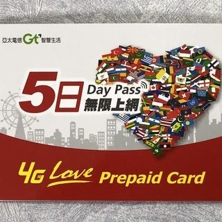 台湾プリペイドSIM 4G・3Gデータ高速通信