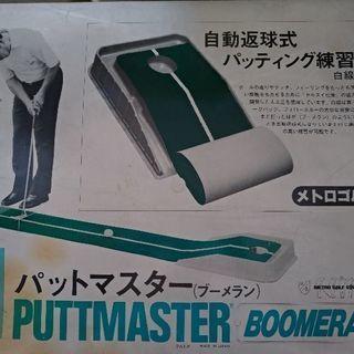 パットマスター