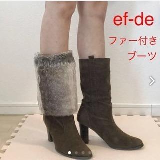 ef-de ファー付き スエードブーツ(Mサイズ)