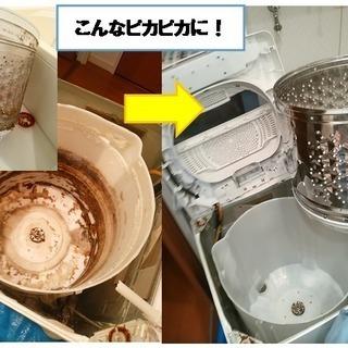 洗濯槽のクリーニング。キャッシュレスで5%還元!