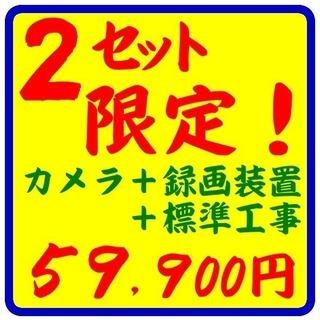 59,900円【カメラ+録画装置+標準工事】~ジモティー新規参入第...