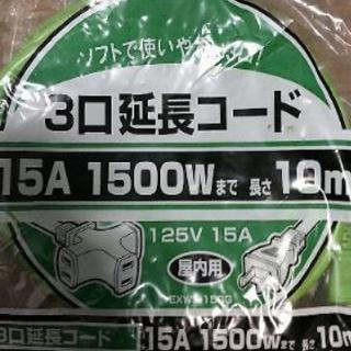 【新品未開封】3口延長コード10m