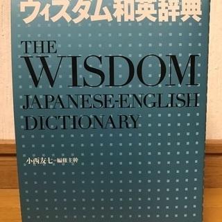 三省堂 ウィズダム和英辞典
