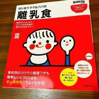 離乳食の本✨美品✨amazonランキング1位