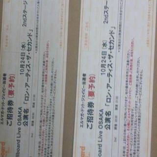 ★映画『Billboard Live OSAKA』・招待ペァーチケット★差し上げます。★ - チケット