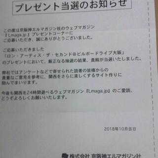 ★映画『Billboard Live OSAKA』・招待ペァーチケット★差し上げます。★ − 大阪府