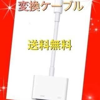☆超便利☆デジタルAVアダプター ライトニング 変換ケーブル Yo...