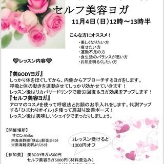 【11/4(日)】10時~美BODYヨガ、12時~セルフ美容ヨガ
