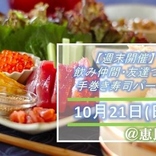 【現14名】10月21日(日)仲良く手巻き寿司パーティ♪友達作り...