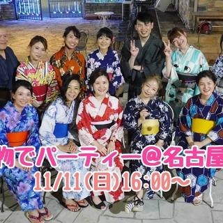 【名古屋駅】着物で日本酒を嗜む会