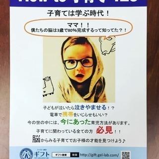 ギフト式乳幼児教育アドバイザー初級講座 in 兵庫県丹波市