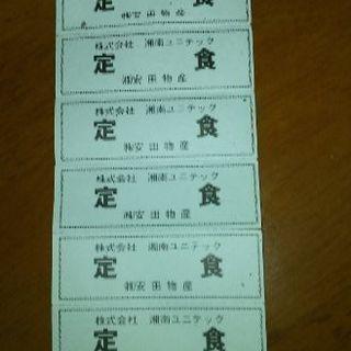 食券9枚売ります。