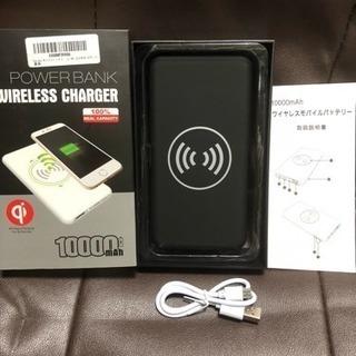 ワイヤレス モバイルバッテリー qi 対応 10000mah
