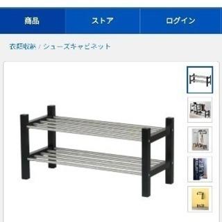 IKEA シューズキャビネットの画像