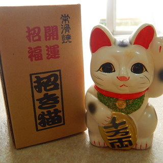 招き猫(未使用品)