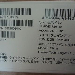 P20LITE Y!mobile クラインブルー【新品・simロッ...