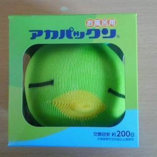 未使用品アカパックン(お風呂用)