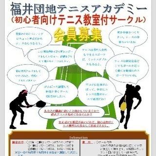 初心者向けテニス教室付き硬式テニスサークル『福井団地テニス…