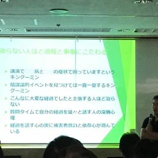 内海 聡 医師とカウンセラー甲斐 由美子 氏のコラボ講演会 [横...