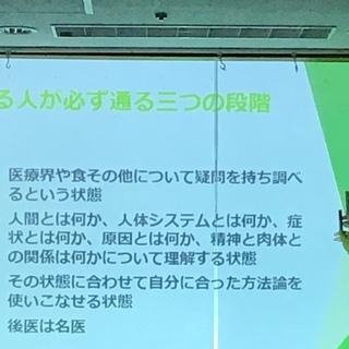 内海聡医師と甲斐由美子氏のコラボ講演会 【横浜】