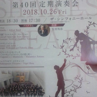 ★ザ・シンフォニーホール『大芸大ウインドオーケストラ』ペァーチケット差し上げます。★ - 大阪市