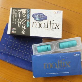 MATTIX(マティックス)(定価1,500円)説明書付