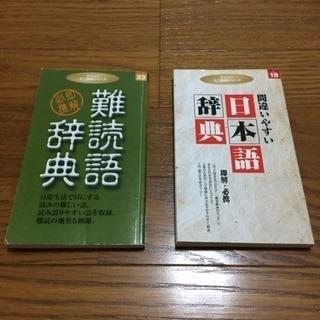 ダイソー難読語辞典と間違えやすい日本語