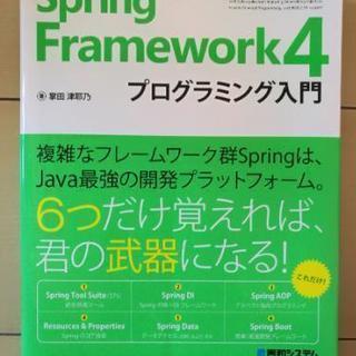 SpringFramework4 プログラミング入門