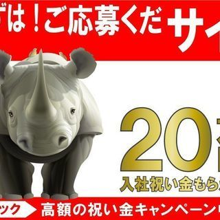 ★入社祝い金、今ならすぐに20万円貰えます★