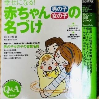 書籍『赤ちゃん(男の子、女の子)の名づけ』暮らしの実用シリーズ