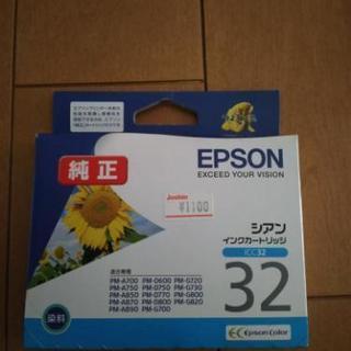 プリンターインク エプソン シアン32 純正品