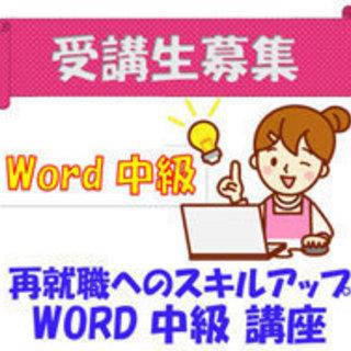 再就職へのスキルアップ 「WORD中級」 講座