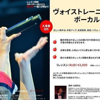 11月27日、ボーカルとコード教室の体験会を実施します。