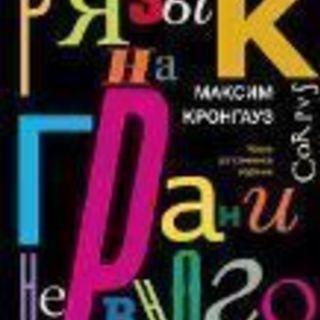 多言語に応用可能な外国語習得メソッドを伝授!ロシア語個人レッスン...