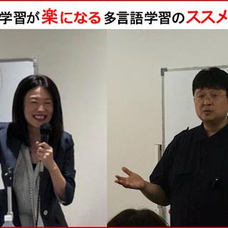 Dr.溝江の多言語同時学習体験講座 in大阪