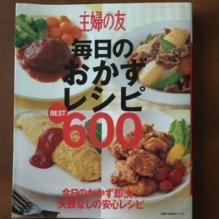 お料理本3冊セット