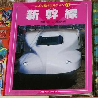 新幹線の本